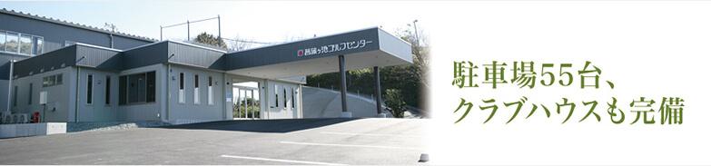 菖蒲ヶ池ゴルフセンター
