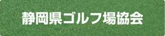 静岡県ゴルフ場協会