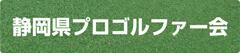 静岡県プロゴルファー協会