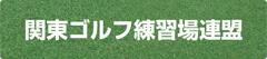 関東ゴルフ練習場連盟